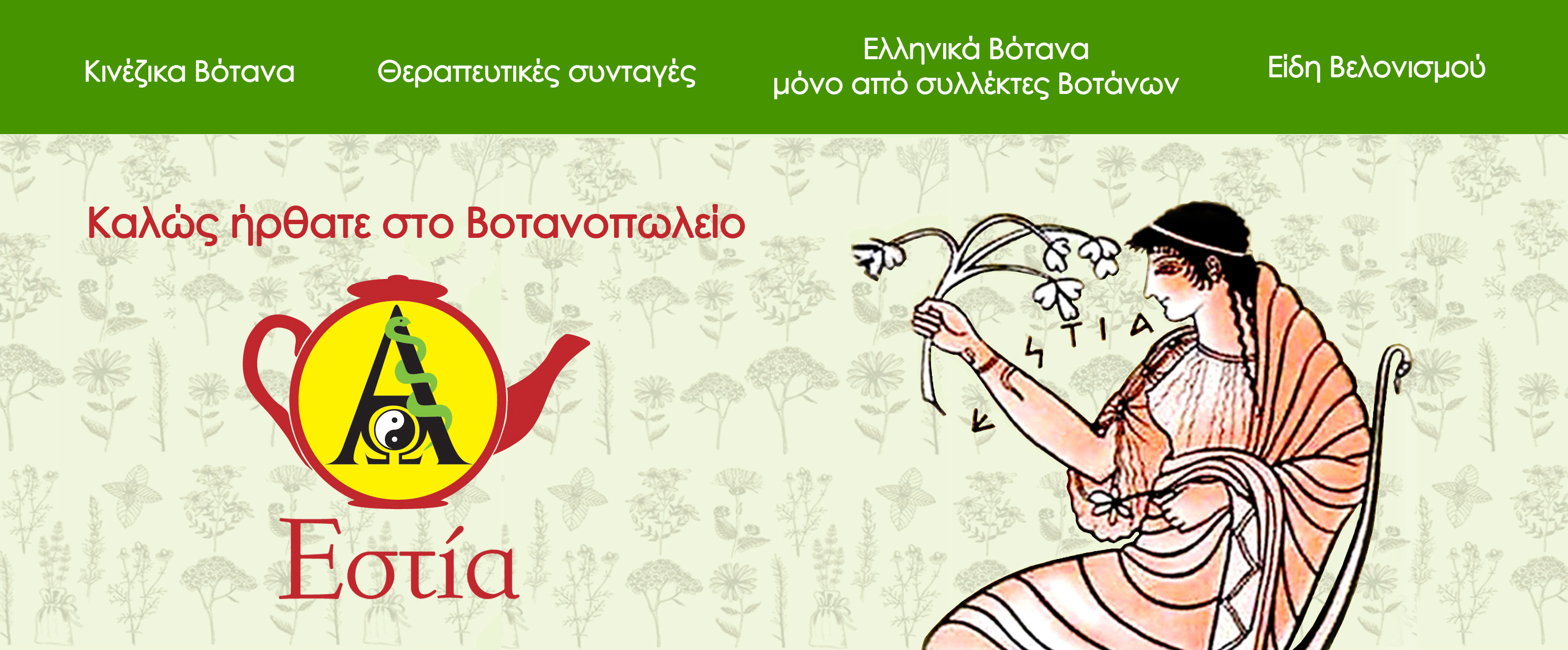 97ca3a4a197b akadimia Eshop - Βοτανα ελληνικα